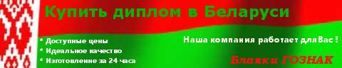 Купить диплом Беларусь т.+7 (916) 565-83-46